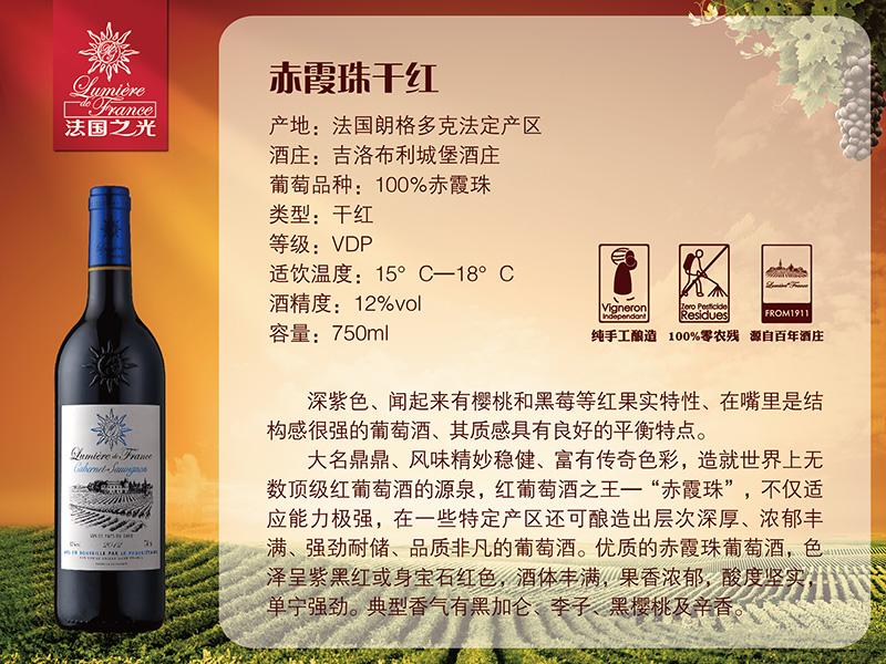 推荐酒品:赤霞珠干红葡萄酒